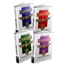 Анастасия Новых Сэнсэй. купить книги с доставкой