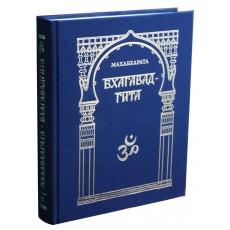 Бхагавадгита перевод Смирнова. Купить книгу