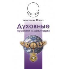 Анастасия Новых. Духовные практики. Аллатра. Книга. Купить. Цена.