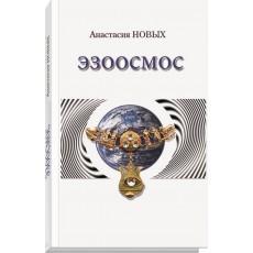 Эзоосмос. Анастасия Новых