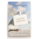 """Евгений Шадров """"Добрые новости"""" - книга для тех, кого вдохновляет жизнь."""