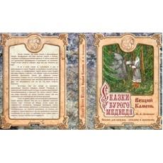 Вещий камень. третья книга. купить. цена. Сказки Бурого Медведя. Лепёшкин