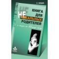Книга для неидеальных родителей. Ирина Млодик