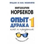 """Норбеков М.С.  """"Опыт дурака, или Ключ к прозрению: Как избавиться от очков"""""""