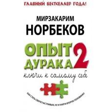 """Норбеков М.С.  """"Опыт дурака 2: ключи к самому себе"""" купить, цена"""