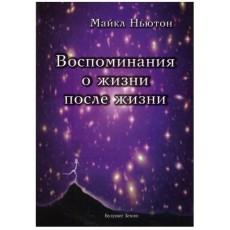 Воспоминания о жизни после жизни. Купить книгу. Цена. Майкл Ньютон.