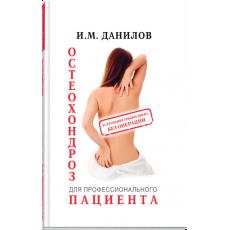 Игорь Данилов. Остеохондроз. книга. купить. цена.