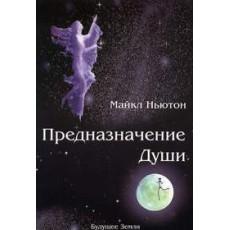 Предназначение души.Книга. Купить. Цена. Майкл Ньютон.
