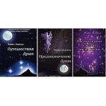 Путешествия души. Майкл Ньютон. Комплект книг из трёх томов.