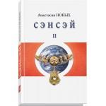 Сэнсэй II. Анастасия Новых