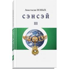 Сэнсэй III. Анастасия Новых