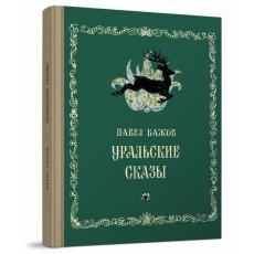 Уральские сказы. Павел Бажов. купить, цена