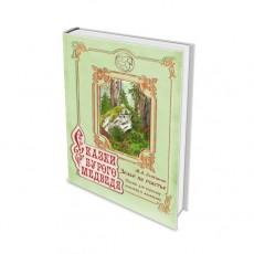 """""""ЗЕЛЬЕ НА СЧАСТЬЕ"""" Четвертый том Сказок Бурого Медведя Михаила Лепёшкина, купить."""