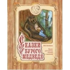 Сказки бурого медведя. Купить. Цена. Михаил Лепёшкин.