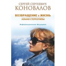 Сергей Сергеевич Коновалов «Возвращение в жизнь. Ломая стереотипы» купить