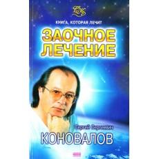 «Книга, которая лечит. Заочное лечение». Коновалов С.С.